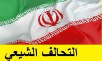 التحالف الشيعي:سندافع عن شيعة البحرين واليمن في مؤتمر قمة عمان!