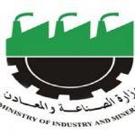 الصناعة:التصنيع العسكري في العراق نحو التطور