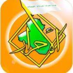 الاحرار النيابية تطالب باستجواب مفوضية الانتخابات