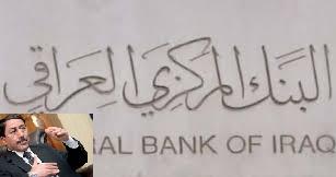 النزاهة النيابية:نافذة بيع الدولار من قبل البنك المركزي ستؤدي إلى إفلاس الدولة رسميا