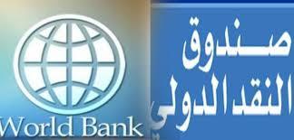 النقد الدولي:ارتفاع ديون العراق إلى 64%
