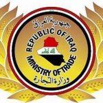 وزارة التجارة :لايوجد فساد في وزارتنا!