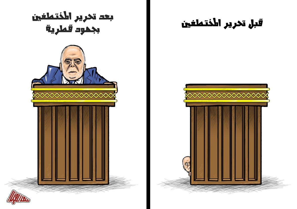 """صحيفة قطرية """"تسخر"""" من العبادي"""