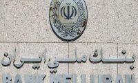 بنك (ملي إيران) يتوسع في محافظات الفرات الأوسط والجنوب العراقي!