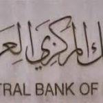 البنك المركزي: نافذة بيع العملة مفتوحة حتى أمام المصارف الاجنبية