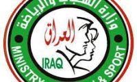 وزارة الشباب والرياضة تصدر قائمة بالمواد الممنوعة داخل الملاعب العراقية