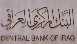ندوة حوارية حول عمل البنك المركزي العراقي