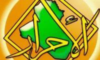 كتلة الاحرار: لاتراجع عن سحب الثقة من مفوضية الانتخابات