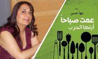 """""""عمت صباحاً أيتها الحرب"""".. رواية جديدة للكاتبة مها حسن"""