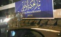 بالصورة ..رفع لوحة المجلس الاعلى من مقر الحكيم في الجادرية