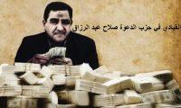 بالوثائق..الحسني:صلاح عبد الرزاق سرق 110 مليار دينار في صفقة واحدة!