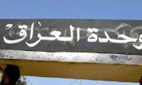بفعل الأحزاب الإسلامية والخونة والفاسدين..العراق يتحول إلى دولة الأميبا!