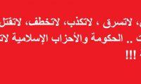هل العراق دولة فاشلة وفاسدة ..؟؟