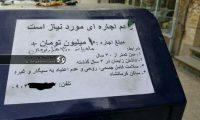 في إيران الملالي..تأجير الرحم مقابل مليون و500 ألف تومان