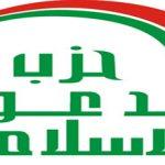 ليست وحدة العراق من أهداف حزب الدعوة