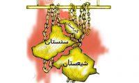 الكونفدرالية انفصال مقنن والتفاف على وحدة اراضي العراق