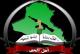 العصائب تدعو السلطات الثلاث للقيام بواجبها الوطني تجاه الاستفتاء