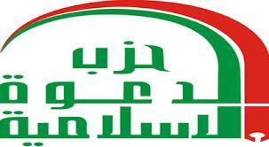 حزب الدعوة:استهداف مقرنا في كركوك نتيجة الحقد الشعبي على المالكي والحزب