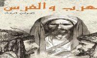 العرب في نظر الفرس، والفرس في نظر العرب