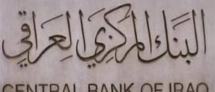 مصادر:البنوك الكردية غير مشمولة بمزاد العملة