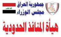 المنافذ الحدودية:المنافذ في شمال العراق تحت الإدارة الاتحادية قر يباً