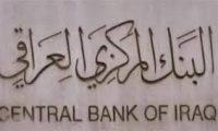 البنك المركزي يقرر فرض غرامات على المصارف التي تودع أوراق نقدية مزيفة
