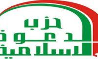 حزب الدعوة يدعو الكونغرس الأمريكي إلى تقديم الشكر لقوات الحشد المتواجدة في سوريا!!