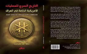 في بغداد ..كتاب عن العمليات الأمريكية الخاصة في العراق