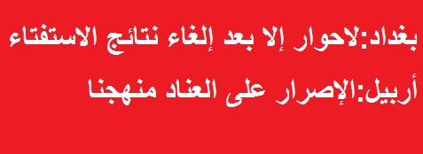 هل سينجح التحالف الدولي بحل أزمة بغداد -أربيل دستورياً؟