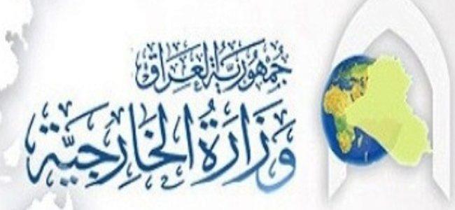 الخارجية: من قال قطر دولة إرهابية؟..ستفتح سفارتها قريباً في بغداد