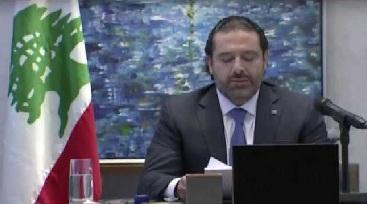الحريري في خطاب استقالته:أينما تحل إيران يحل الخراب