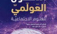 """قراءة في كتاب """"التحول العولمي في العلوم الاجتماعية"""""""