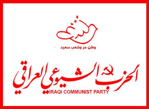 الحزب الشيوعي للعبادي: شبعنا تصريحات نريد أفعالاً في القضاء على الفساد