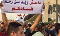 الاحتفال باليوم الدولي للفساد في العراق