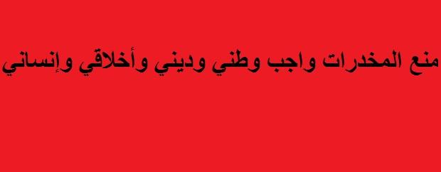 المواطن العراقي بين المخدرات والموت ..هدف إيراني