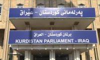 برلمان كردستان:تخفيف عقوبة الإعدام إلى 15 سنة سجن