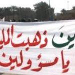 لبغداد غنوا.. على بغداد أبكي