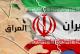 الغباء الامريكي في خدمة إحياء مشروع طريق حرير الهلال الشيعي الايراني!؟