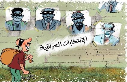 في العراق انتخابات لا محل لها من الإعراب