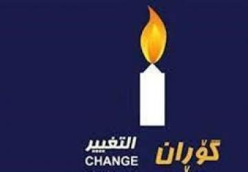 التغيير:(3) أحزاب كردية بديلاً للسلطة الحالية في الإقليم