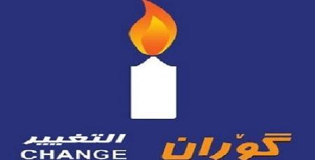 التغيير تؤكد عدم رغبتها في رئاسة برلمان كردستان