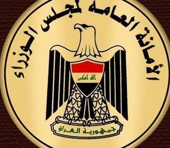 أمانة الوزراء:أكثر من 70 دولة ستحضر مؤتمر اعمار العراق في الكويت