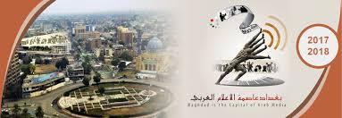 السبت المقبل ..تتويج بغداد عاصمة للاعلام العربي برعاية العبادي