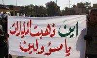 الفساد في العراق اصبح علم يدرس للأجيال المقبلة