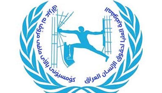 حقوق الانسان تستنكر الاعتداءات على متظاهري المثنى