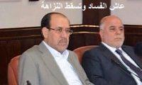 نائب: العراق البلد الوحيد الذي يقر موازناته دون تقديم حكومته الحسابات الختامية