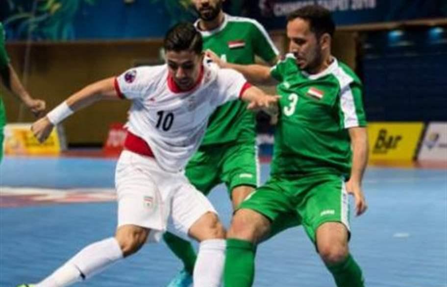 منتخب الصالات يخسر أمام نظيره الإيراني
