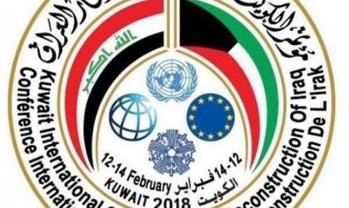 اليوم..انطلاق أعمال مؤتمر إعادة إعمار العراق في الكويت