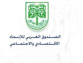 الصندوق العربي الاقتصادي يقدم قروضا ميسرة للعراق بقيمة 1.5 مليار دولار