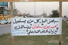 صحيفة:أحزاب تحالف الحشد الشعبي وراء رفض زيارة بن سلمان للعراق
